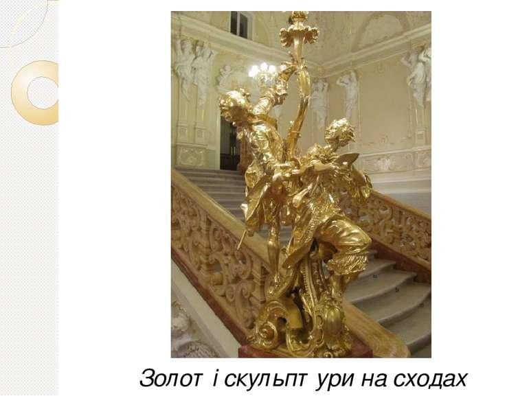 Золоті скульптури на сходах