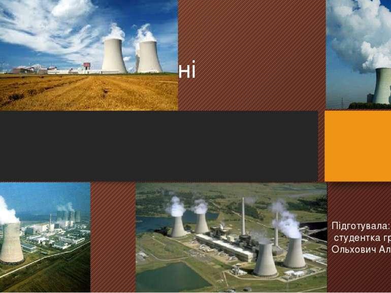 Атомна енергетика в Україні В Україні діють три види електростанцій : Теплові...