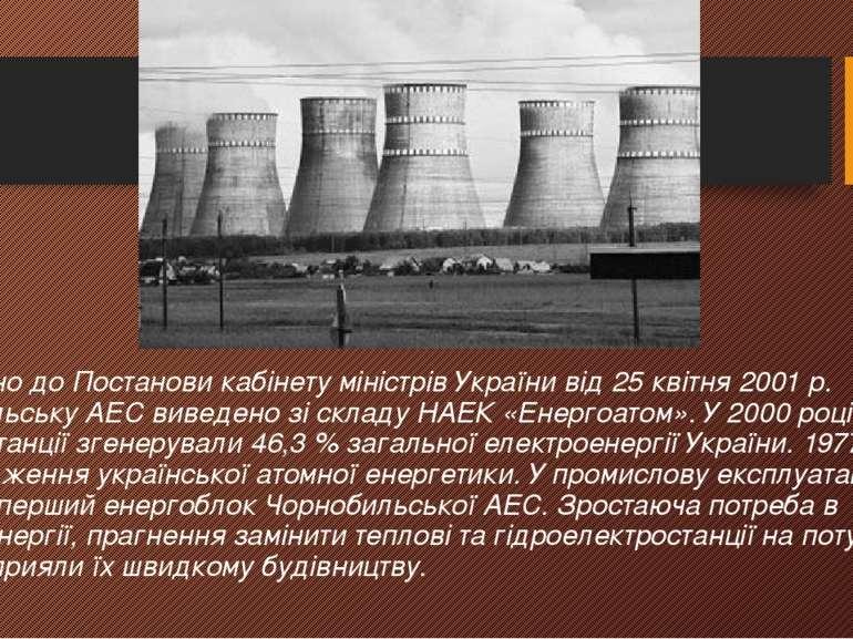 Відповідно до Постанови кабінету міністрів України від 25 квітня 2001 р. Чорн...
