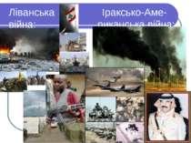 Ліванська Іраксько-Аме- війна: риканська війна: