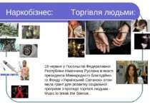 Наркобізнес: Торгівля людьми: 19 червня у Посольстві Федеративної Республіки ...