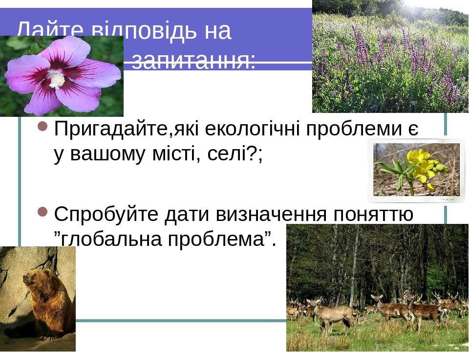 Дайте відповідь на запитання: Пригадайте,які екологічні проблеми є у вашому м...