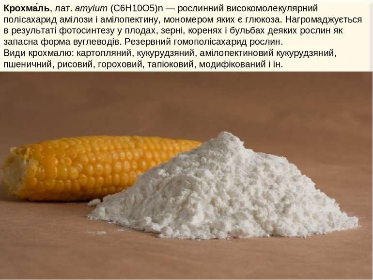 Крохма ль, лат. amylum (С6Н10О5)n— рослинний високомолекулярний полісахарид ...
