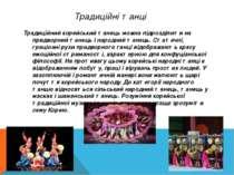 Традиційні танці Традиційний корейський танець можна підрозділити на придворн...
