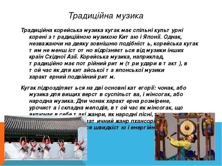 Традиційна музика Традиційна корейська музика кугак має спільні культурні кор...