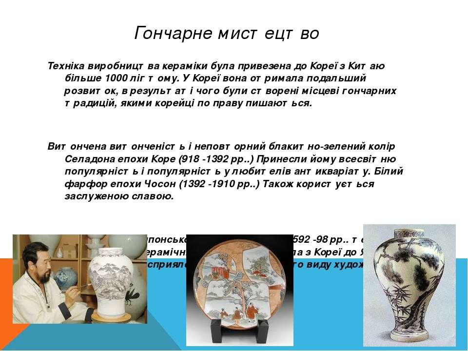 Гончарне мистецтво Техніка виробництва кераміки була привезена до Кореї з Кит...