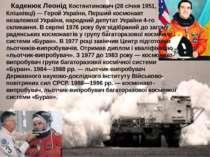 Каденюк Леонід Костянтинович (28 січня 1951, Клішківці) — Герой України, Перш...