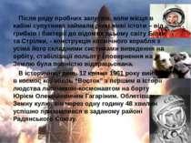 Після ряду пробних запусків, коли місця в кабіні супутника займали різні живі...