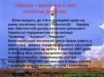 Україна – визначна в світі космічна держава Вона входить до п'яти провідних к...