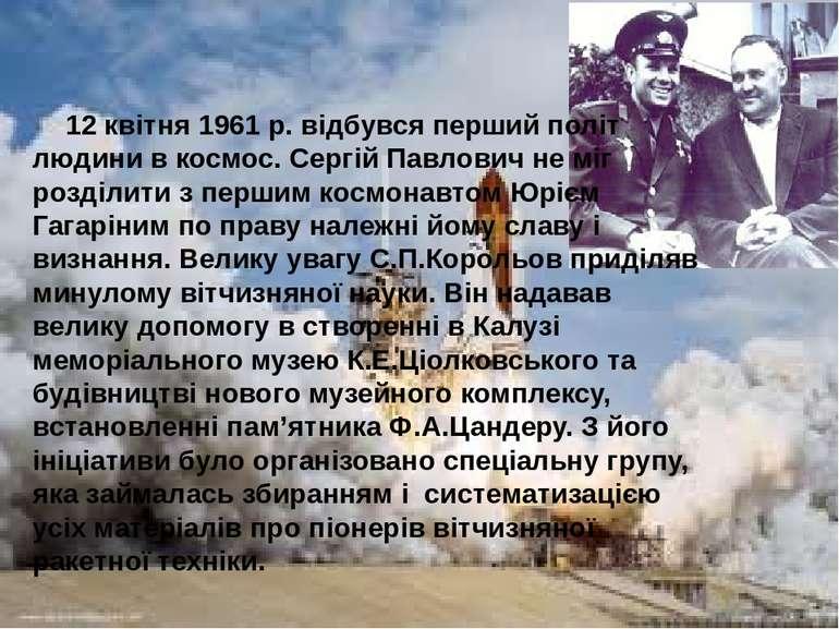 12 квітня 1961 р. відбувся перший політ людини в космос. Сергій Павлович не м...