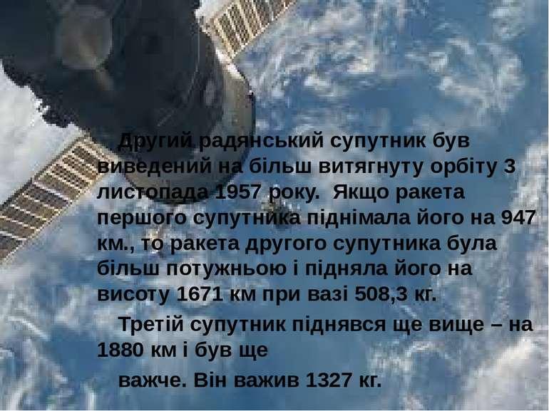 Розвиток космонавтики Другий радянський супутник був виведений на більш витяг...