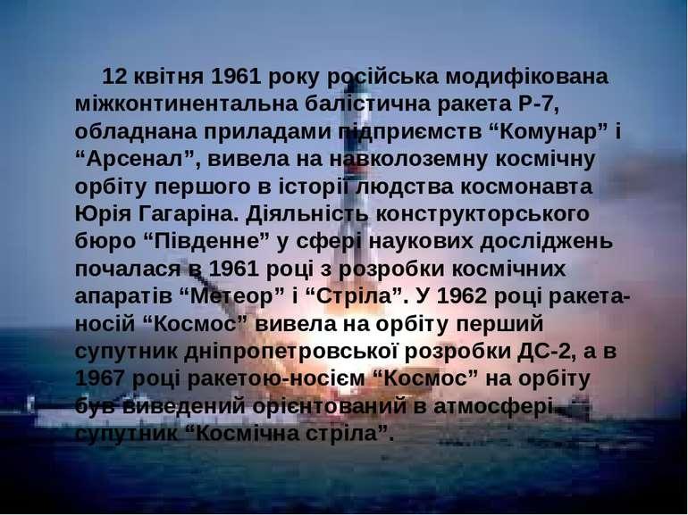 12 квітня 1961 року російська модифікована міжконтинентальна балістична ракет...