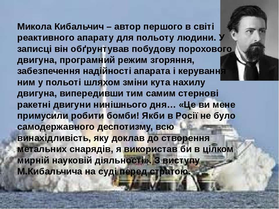 Микола Кибальчич – автор першого в світі реактивного апарату для польоту люди...