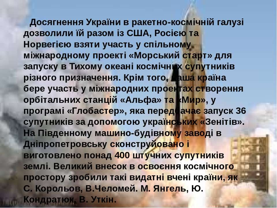 Досягнення України в ракетно-космічній галузі дозволили їй разом із США, Росі...