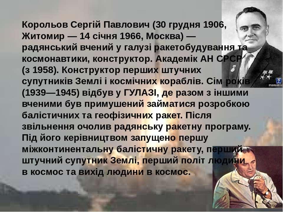 Корольов Сергій Павлович (30 грудня 1906, Житомир — 14 січня 1966, Москва) — ...