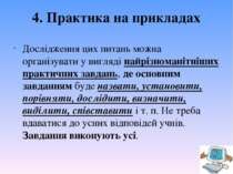 4. Практика на прикладах Дослідження цих питань можна організувати у вигляді ...