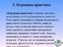 5. Керована практика «Керована практика» означає, що вона проводиться під кер...