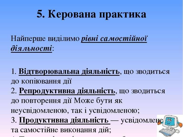 5. Керована практика Найперше виділимо рівні самостійної діяльності: 1. Відтв...