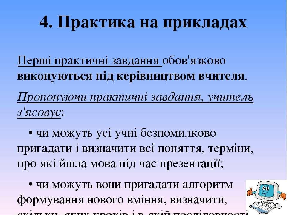 4. Практика на прикладах Перші практичні завдання обов'язково виконуються під...