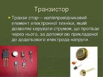 Транзистор Транзи стор— напівпровідниковий елемент електронної техніки, який ...