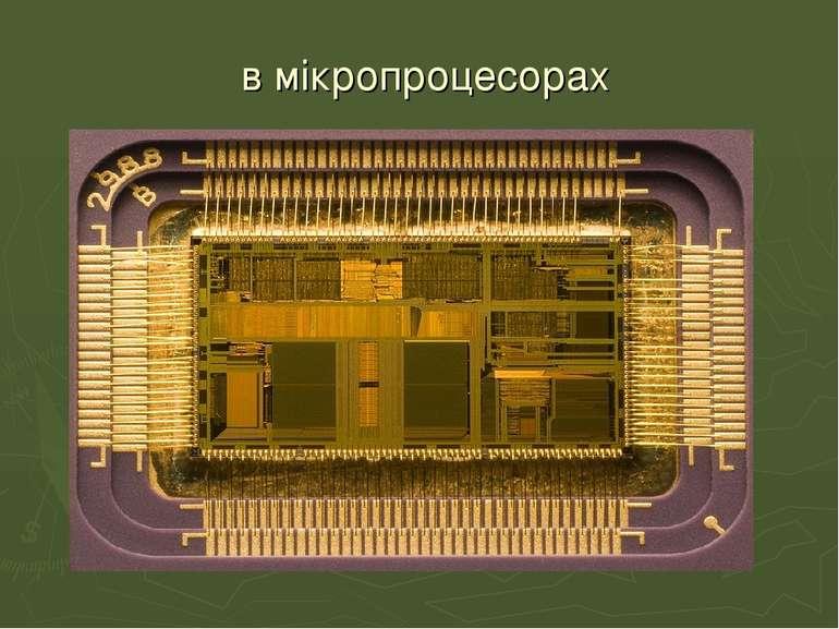 в мікропроцесорах