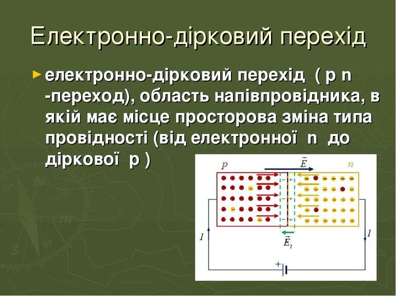 Електронно-дірковий перехід електронно-дірковий перехід ( p n -переход), обла...