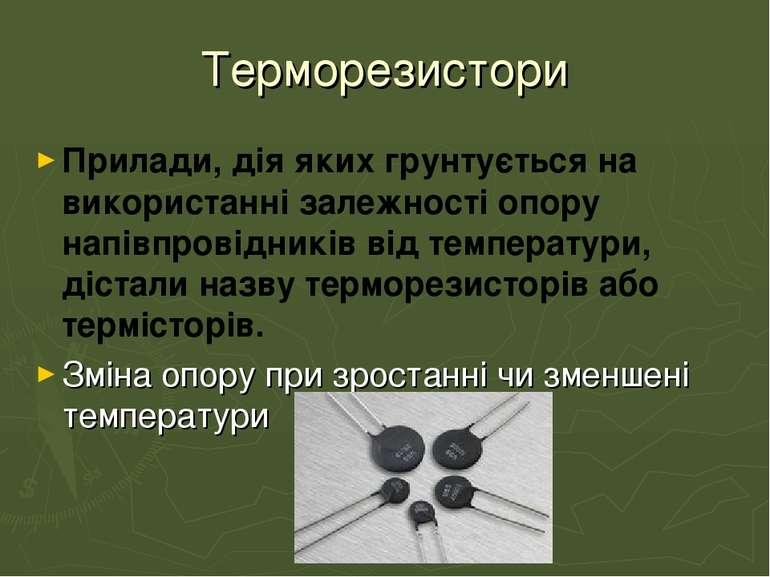 Терморезистори Прилади, дія яких грунтується на використанні залежності опору...