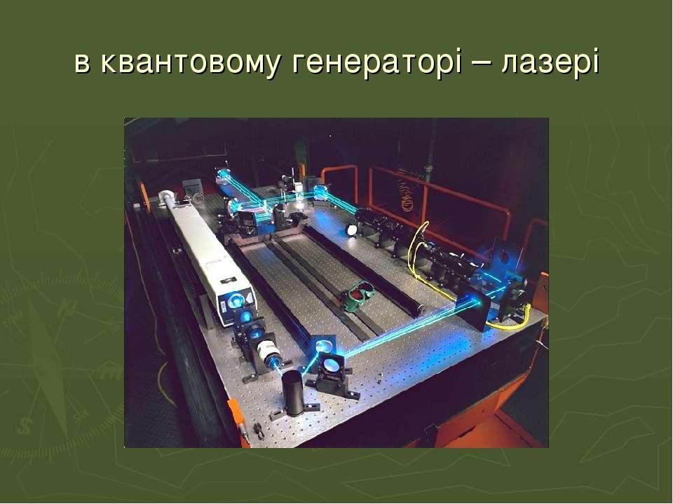 в квантовому генераторі – лазері