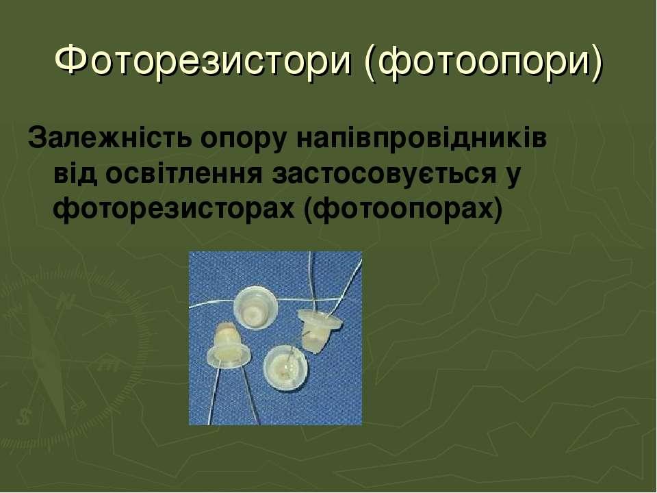 Фоторезистори (фотоопори) Залежність опору напівпровідників від освітлення за...