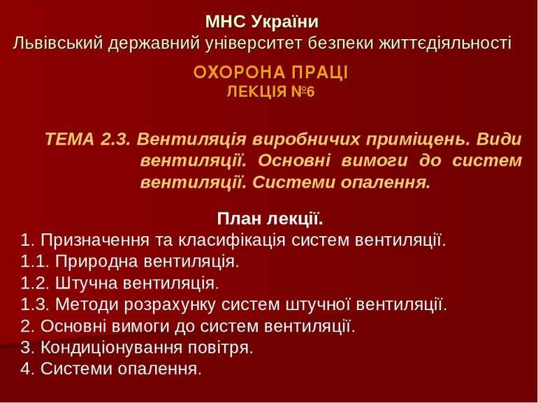 МНС України Львівський державний університет безпеки життєдіяльності ОХОРОНА ...