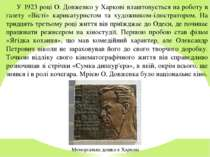 У 1923 році О. Довженко у Харкові влаштовується на роботу в газету «Вісті» ка...