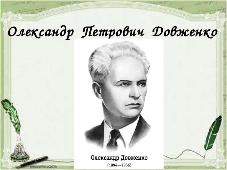 Олександр Петрович Довженко