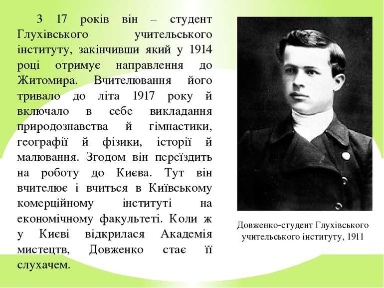 3 17 років він – студент Глухівського учительського інституту, закінчивши яки...