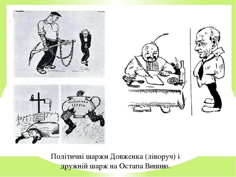 Політичні шаржи Довженка (ліворуч) і дружній шарж на Остапа Вишню.