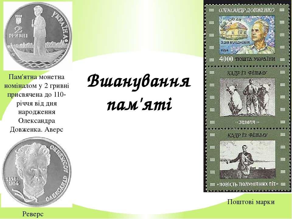 Вшанування пам'яті Пам'ятна монетна номіналом у 2 гривні присвячена до 110-рі...