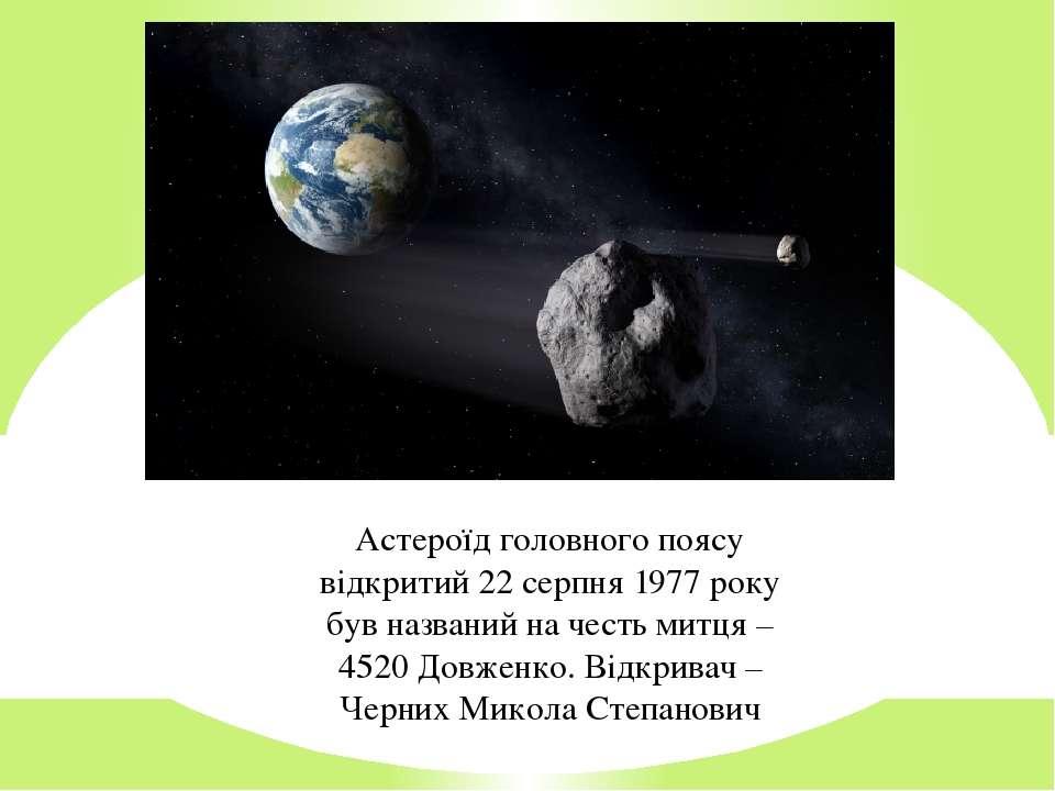 Астероїд головного поясу відкритий 22 серпня 1977 року був названий на честь ...