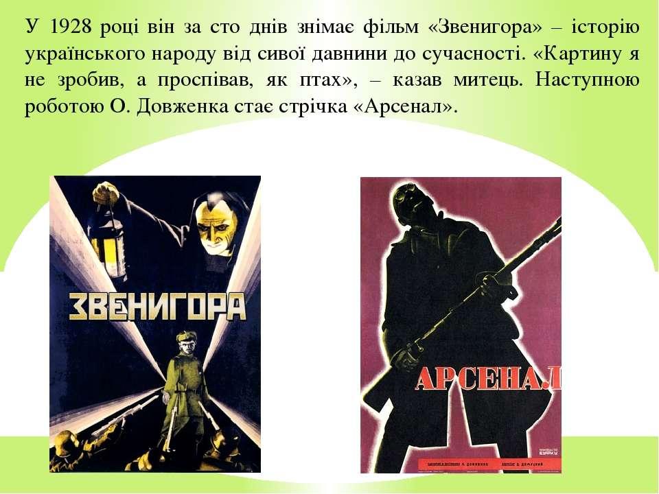 У 1928 році він за сто днів знімає фільм «Звенигора» – історію українського н...