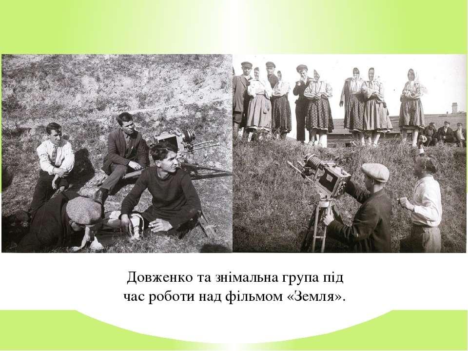 Довженко та знімальна група під час роботи над фільмом «Земля».