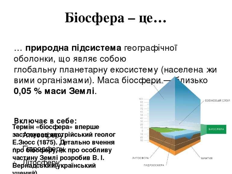 Біосфера – це… … природна підсистемагеографічної оболонки, що являє собою гл...