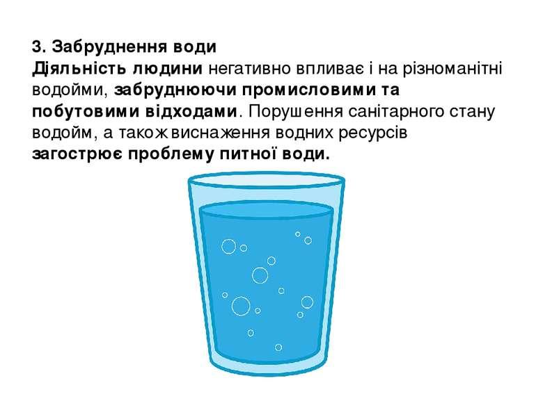 3. Забруднення води Діяльність людини негативно впливає і на різноманітні вод...