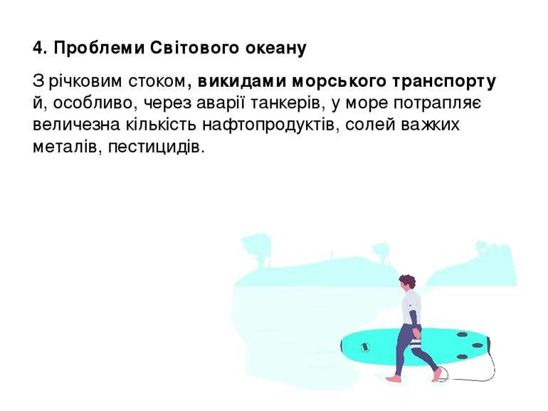 4. Проблеми Світового океану З річковим стоком, викидами морського транспорту...
