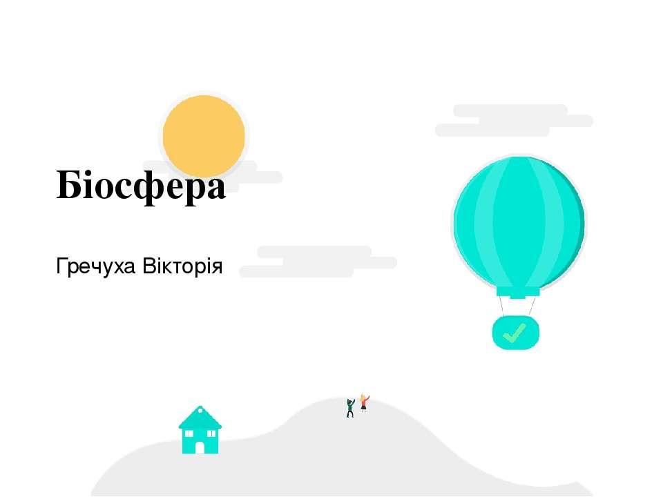 Біосфера Гречуха Вікторія