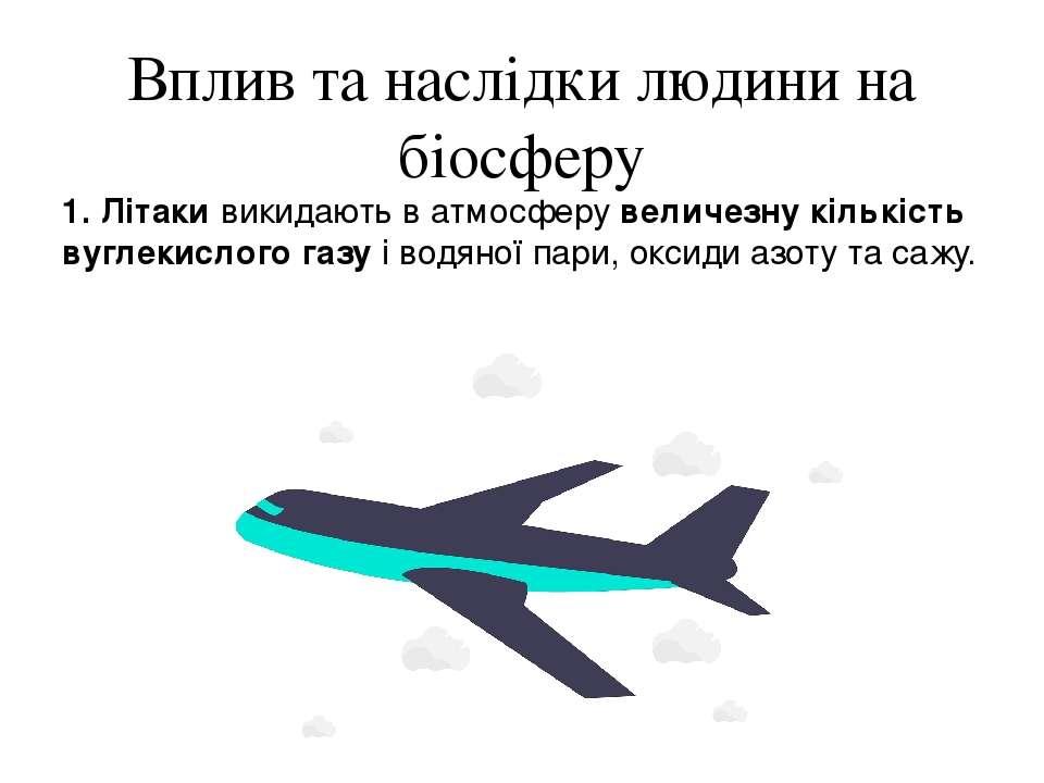 Вплив та наслідки людини на біосферу 1. Літаки викидають в атмосферу величезн...