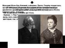 В 1864 році, за допомогою друзів Ібсен з сім'єю покинув батьківщину і влаштув...