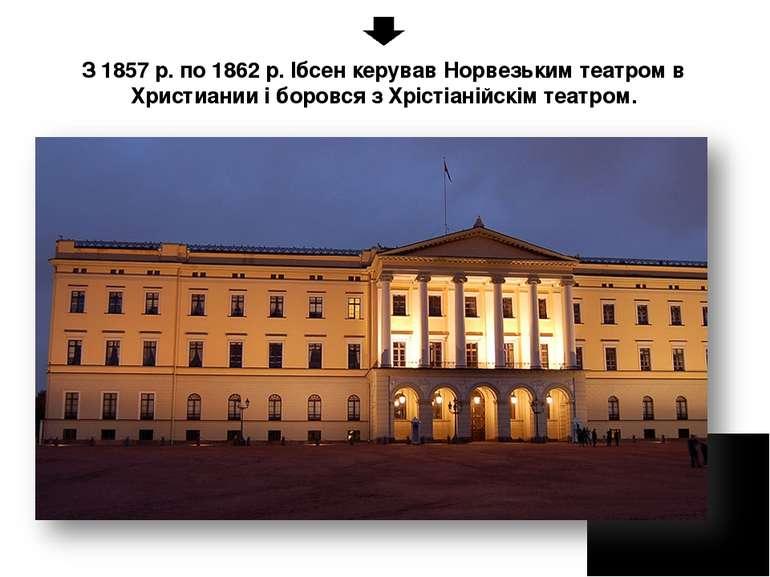 З 1857 р. по 1862 р. Ібсен керував Норвезьким театром в Христиании і боровся ...