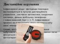 Дистанційне керування Інфрачервоні діоди і фотодіоди повсюдно застосовуються...