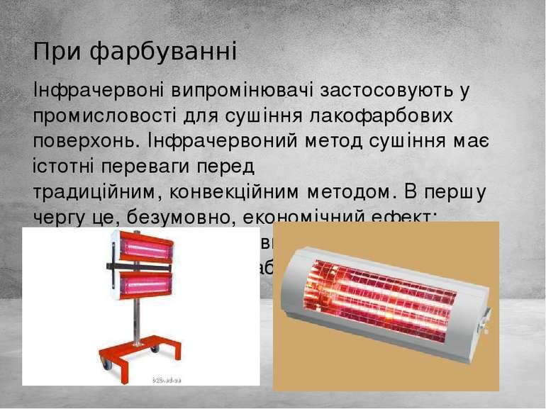 При фарбуванні Інфрачервоні випромінювачі застосовують у промисловості для су...