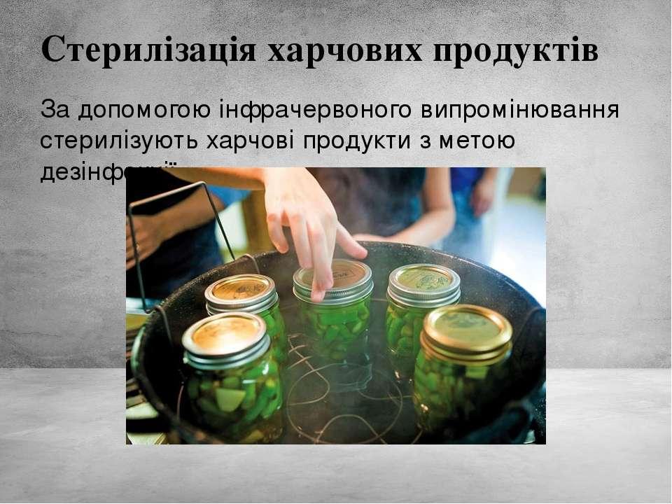 Стерилізація харчових продуктів За допомогою інфрачервоного випромінювання с...