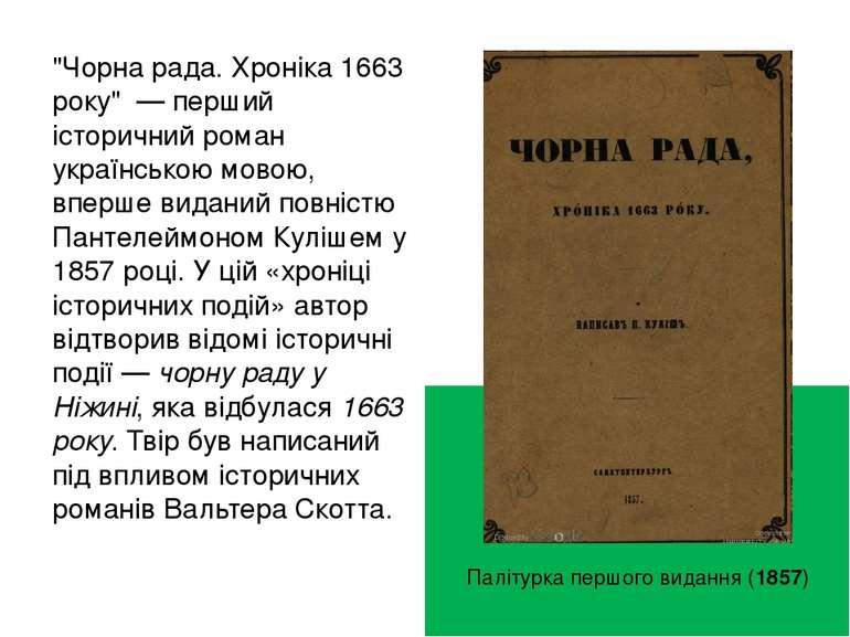 """""""Чо рна ра да. Хроніка 1663 року"""" — перший історичний роман українською мовою..."""