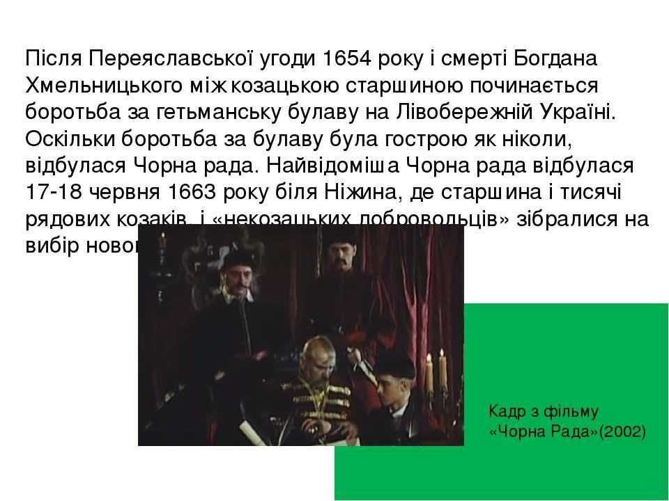 Після Переяславської угоди 1654 року і смерті Богдана Хмельницького між козац...